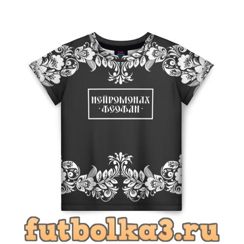 Футболка Нейромонах Феофан детская