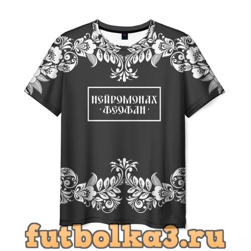 Футболка Нейромонах Феофан мужская