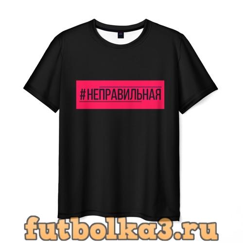 Футболка Ольга Бузова мужская