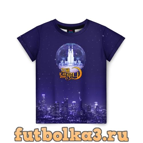 Футболка Отель Дель Луна детская