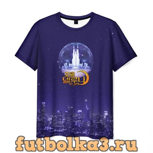 Футболка Отель Дель Луна мужская