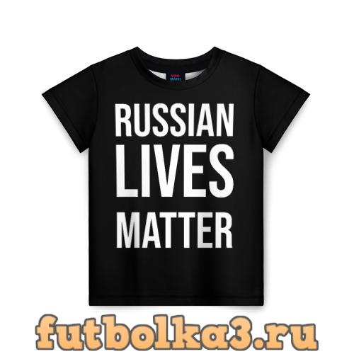 Футболка ПАТРИОТИЗМ детская