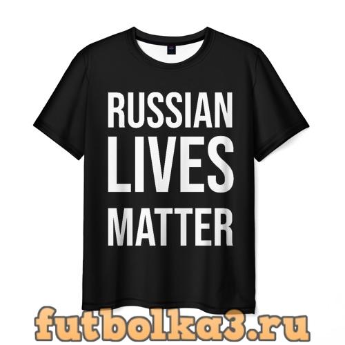 Футболка ПАТРИОТИЗМ мужская
