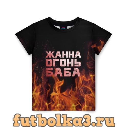 Футболка Жанна огонь баба детская