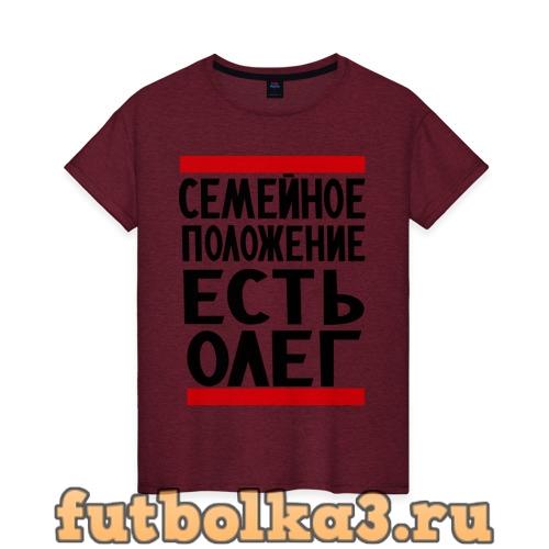 Футболка Есть Олег женская