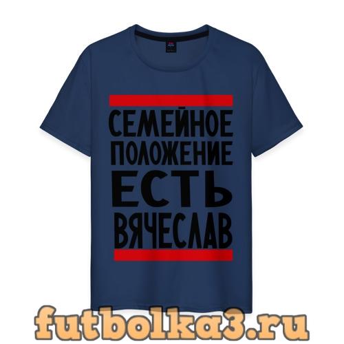 Футболка Есть Вячеслав мужская