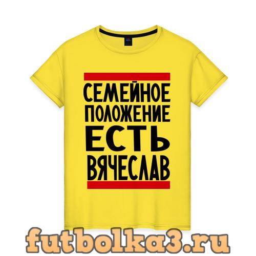 Футболка Есть Вячеслав женская