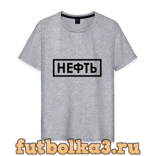 Футболка Нефть мужская
