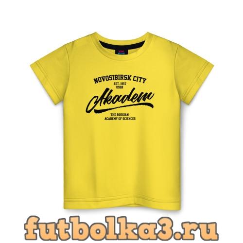Футболка Новосибирск, Академгородок детская