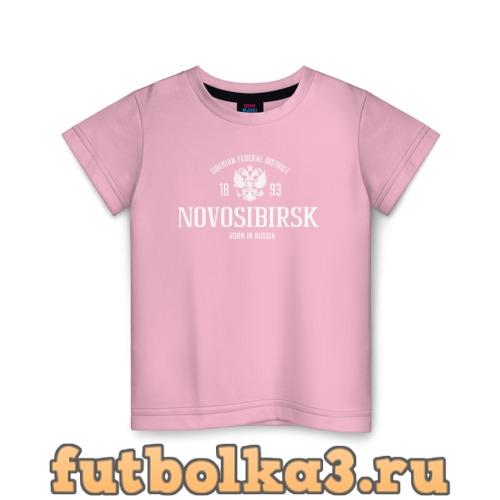 Футболка Новосибирск. Born in Russia (White) детская