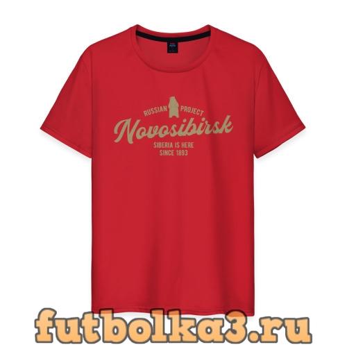 Футболка Новосибирск. Сибирь здесь мужская