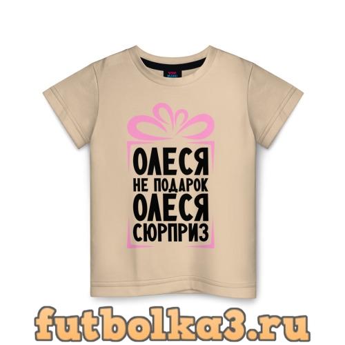 Футболка Олеся не подарок детская