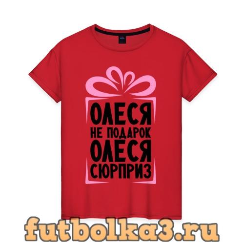 Футболка Олеся не подарок женская