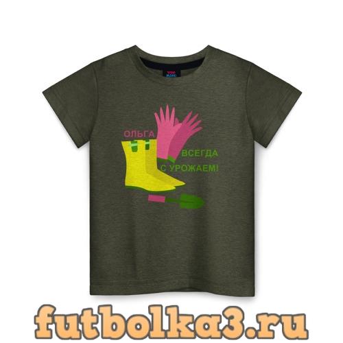 Футболка Ольга всегда с урожаем! детская