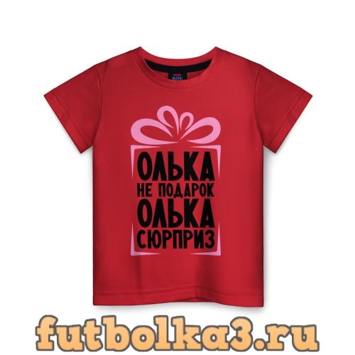Футболка Олька не подарок детская
