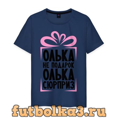 Футболка Олька не подарок мужская