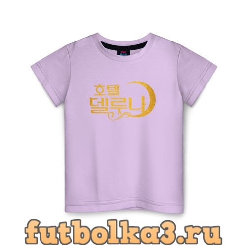 Футболка Отель Дель Луна логотип детская
