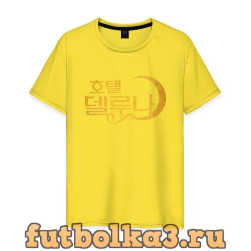 Футболка Отель Дель Луна логотип мужская