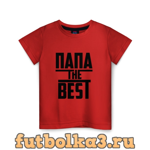 Футболка Папа the best детская