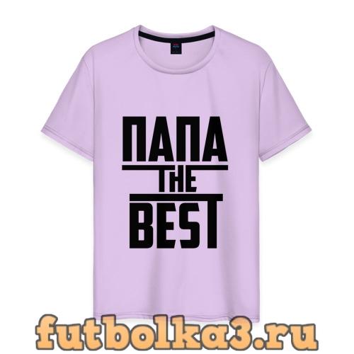 Футболка Папа the best мужская