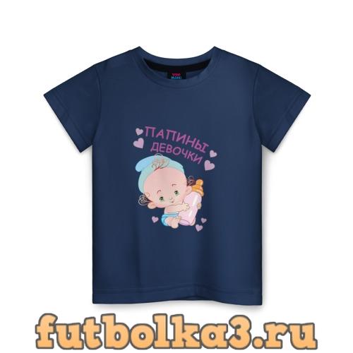 Футболка Папины девочки детская
