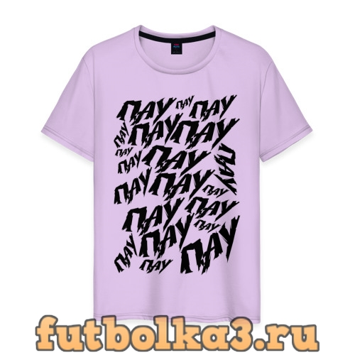 Футболка ПАУ ПАУ ПАУ ПАУ ПАУ ПАУ ПАУ мужская