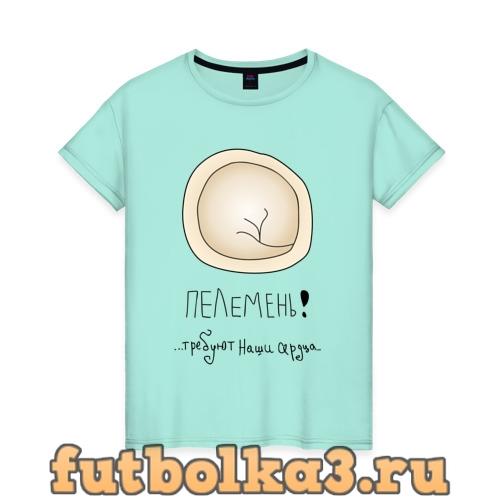Футболка Пелемень женская