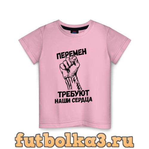 Футболка Перемен требуют наши сердца детская