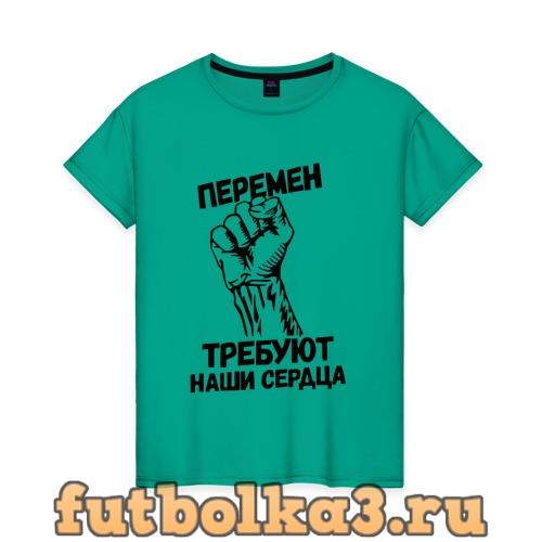 Футболка Перемен требуют наши сердца женская
