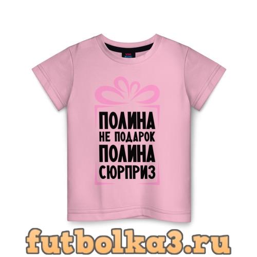 Футболка Полина не подарок детская