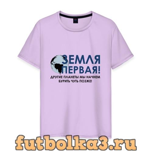 Футболка Земля первая! мужская