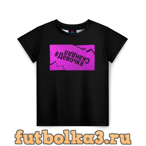Футболка Девочка-Скандал детская
