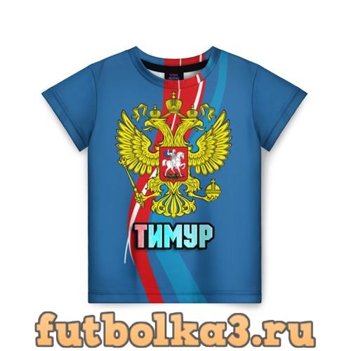 Футболка Герб Тимур детская
