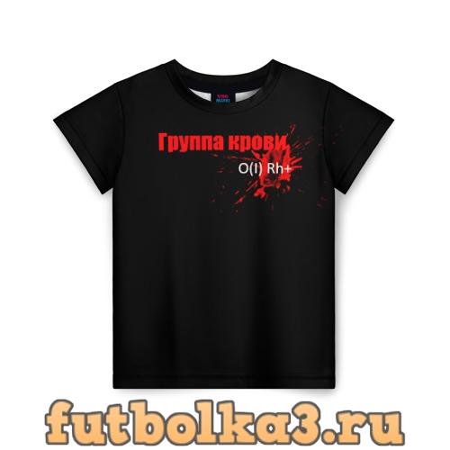 Футболка Группа крови (1+) детская