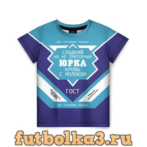 Футболка Юрка - банка сгущенки детская