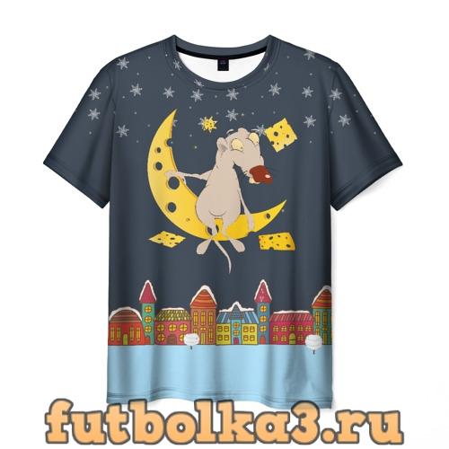 Футболка Крыса и сырный месяц мужская
