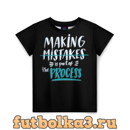 Футболка Ошибки - часть прогресса детская