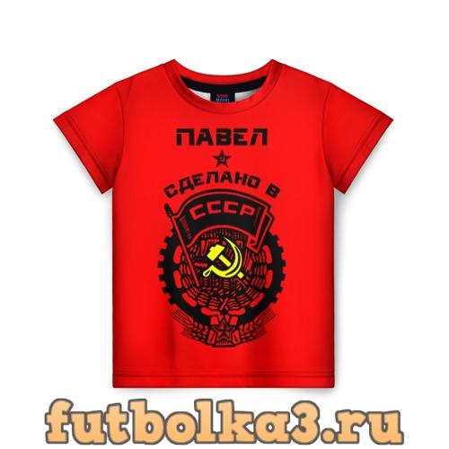 Футболка Павел - сделано в СССР детская