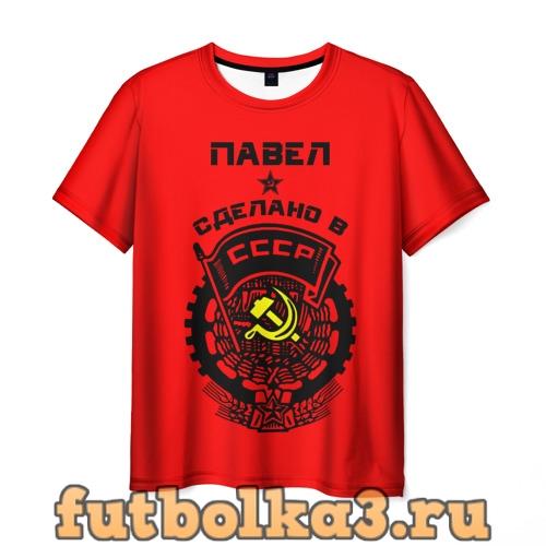 Футболка Павел - сделано в СССР мужская