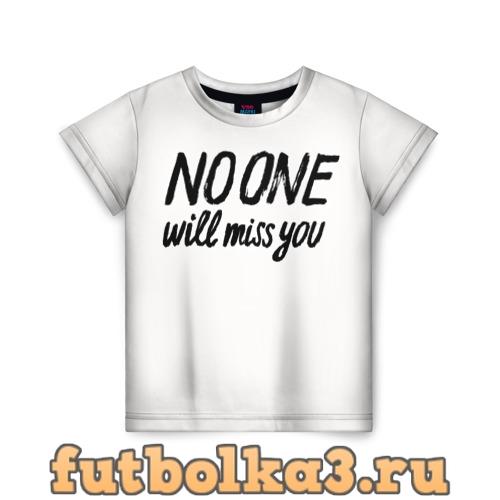 Футболка ПО ТЕБЕ НЕ БУДУТ СКУЧАТЬ детская