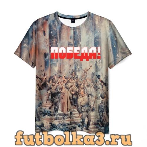 Футболка Победа! мужская