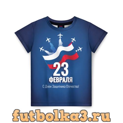 Футболка С Днем защитника Отечества! детская
