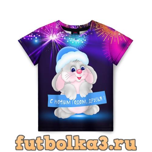 Футболка С Новым Годом, друзья! детская