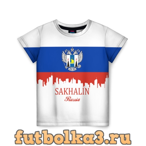 Футболка Сахалинская область детская