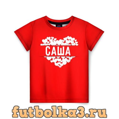 Футболка Саша детская
