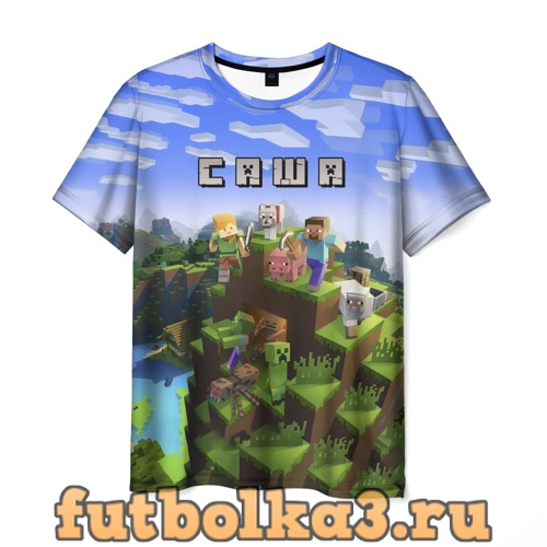 Футболка Саша - Minecraft мужская