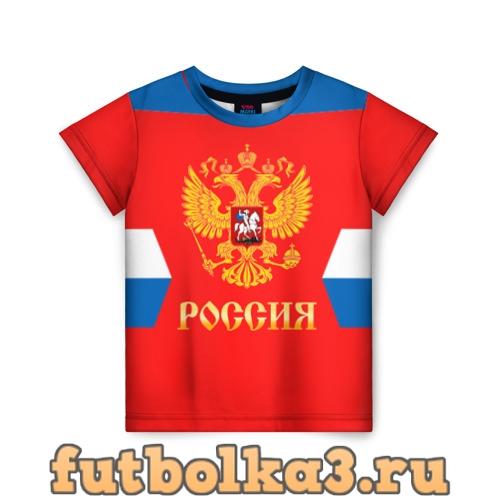 Футболка Сборная России Домашняя форма детская