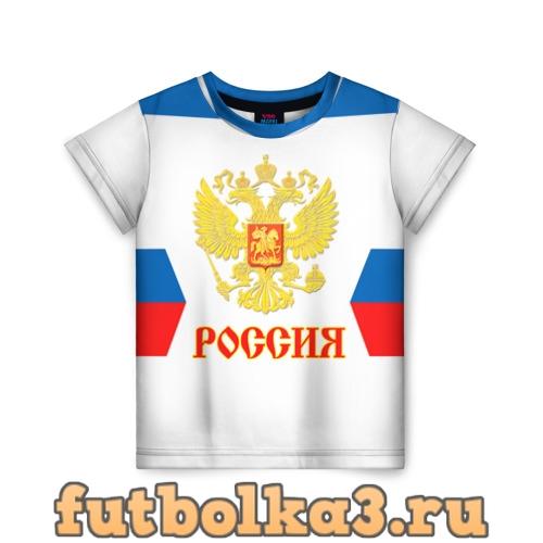 Футболка Сборная России гостевая форма детская