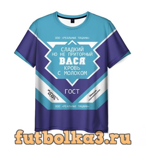 Футболка Вася - банка сгущенки мужская