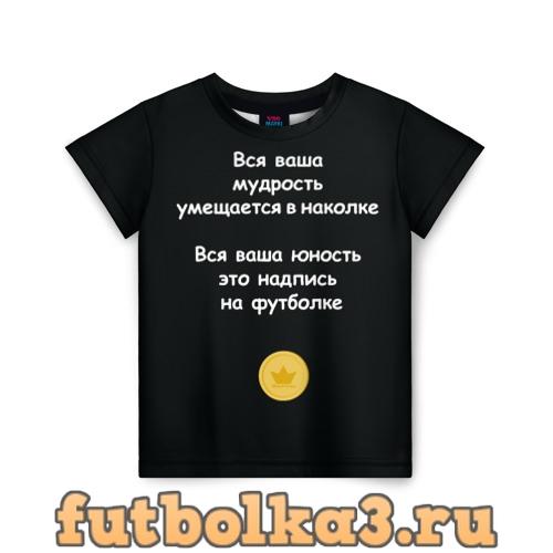 Футболка Вся ваша мудрость Монеточка детская